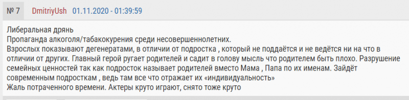 """Рецензия на фильм """"Гипноз"""" В.Тодоровского. Об отношении российских киношников к гипнозу вообще."""