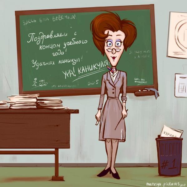 Вы все еще хотите быть учителем?