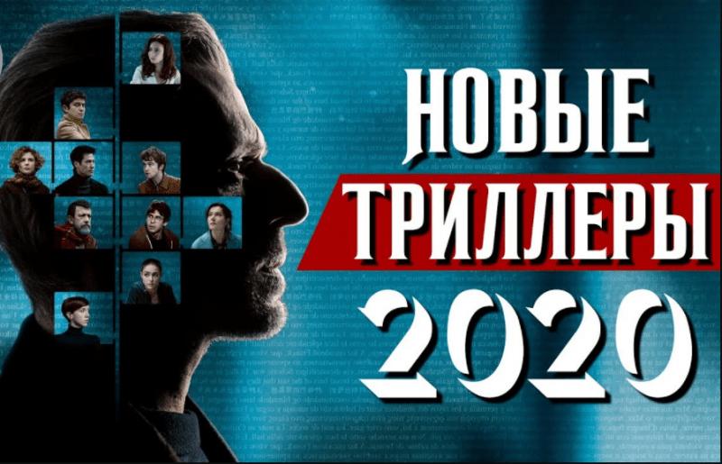 10 хороших триллеров 2020 года