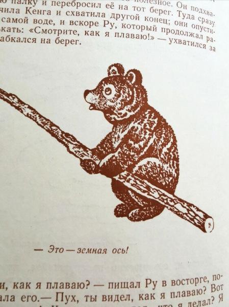Почему мультяшный Винни-Пух не понравился Заходеру, автору пересказа знаменитой книги Милна