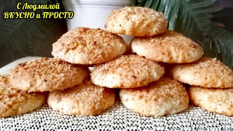 Самое простое и быстрое печенье - вкусное, нежное, рассыпчатое, красивое (даже стол мукой не выпачкаете)