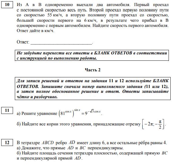 Сравним варианты выпускного экзамена 1988 и 2021 годов