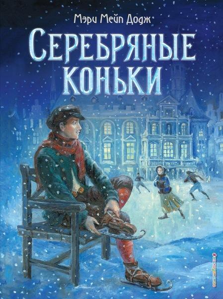 Зимние книги: что почитать на каникулах?