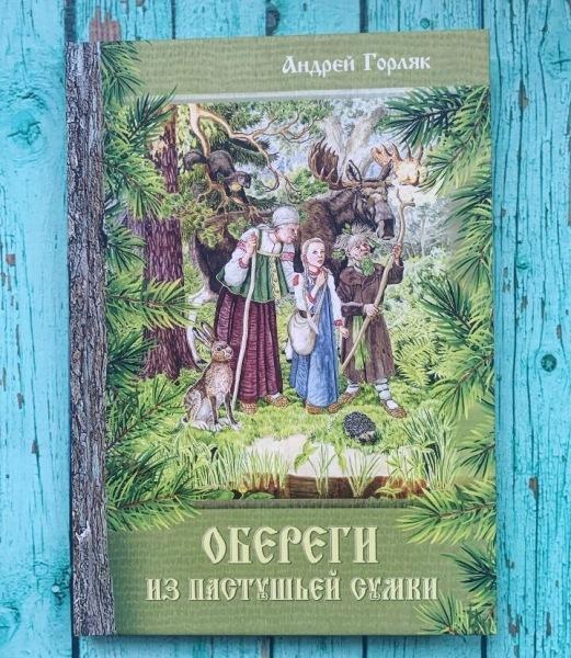 4 сказки, которые будет интересно читать вместе с ребёнком или без него. Я их читала сама себе :)