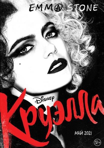 Фильм «Круэлла» — премьера дублированного трейлера на русском языке!