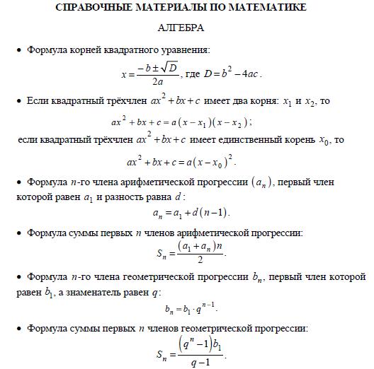 Имбецильная математика обмана. Кого обманывают разработчики заданий ОГЭ
