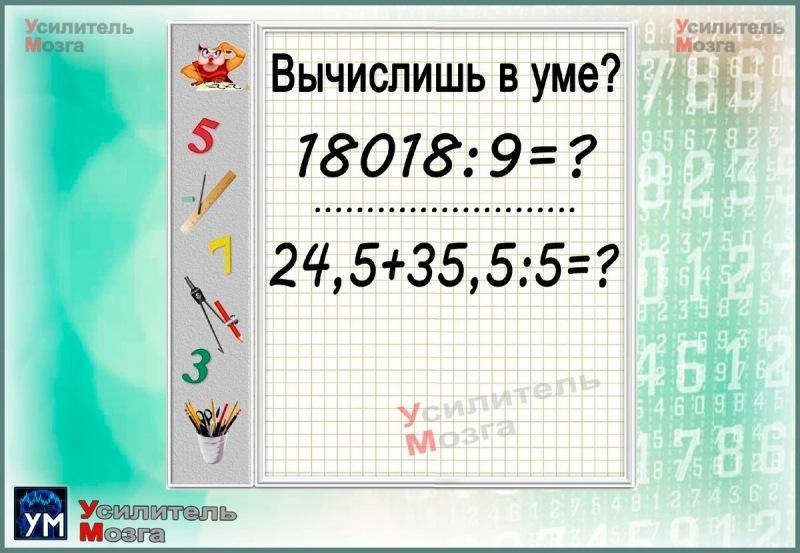 Как быстро вы считаете в уме? Тест по математике