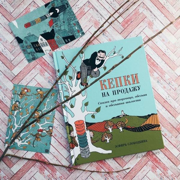 Книга, которая входит в список 100 лучших детский изданий, по версии Публичной библиотеки Нью-Йорка