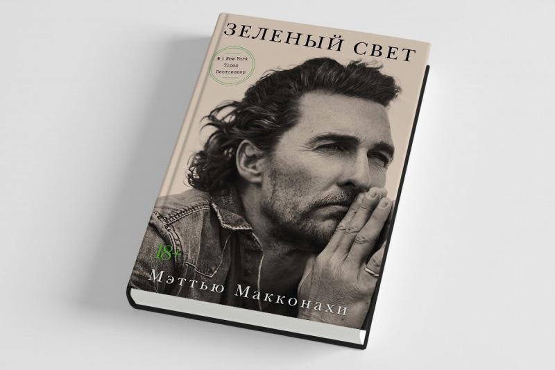 Книга Мэтью Макконахи выйдет на русском языке