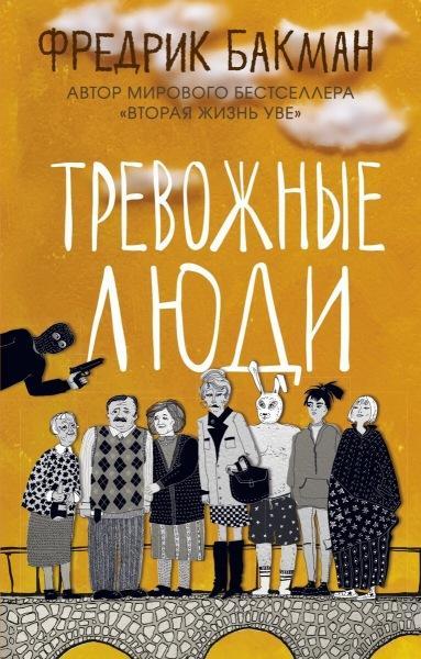 """Новая книга Бакмана и новая любовь. Отзыв о книге """"Тревожные люди"""""""