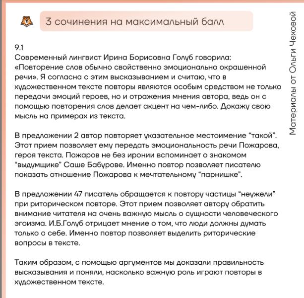ОГЭ по русскому: ТОП-10 причин, из-за которых теряют баллы за сочинение