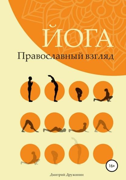 Православный взгляд на йогу: разница между христианским и йогическим мировоззрением