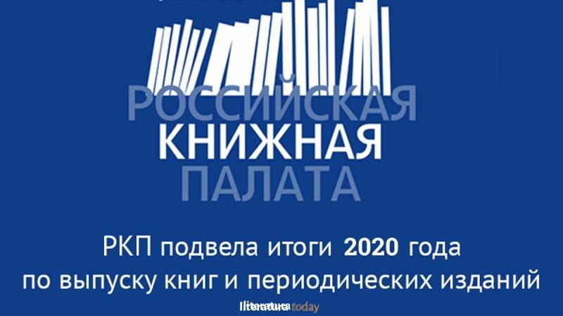 Российская книжная палата составила список самых популярных авторов в 2020 году
