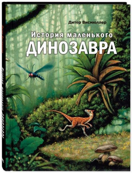 Секреты доисторического мира: книги детям и подросткам