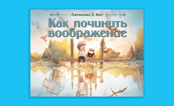 10 книг для самых маленьких: про дружбу, ложь, борьбу с плохим настроением и даже про выборы