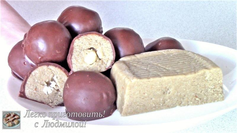 Халва. Халва в шоколаде. Ароматная и вкусная халва без муки и сахара. Легко приготовить!