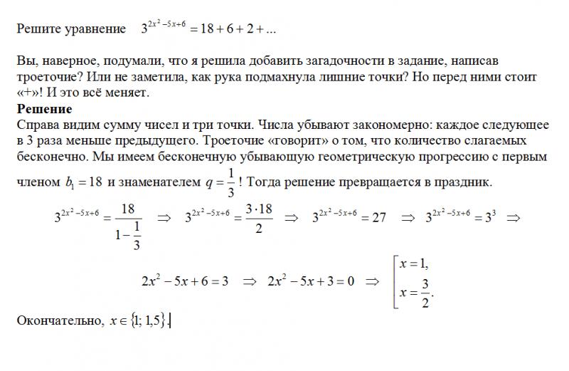 """""""Хитрые"""" уравнения и те, которые в моём городе не смогли решить сильнейшие учителя математики"""