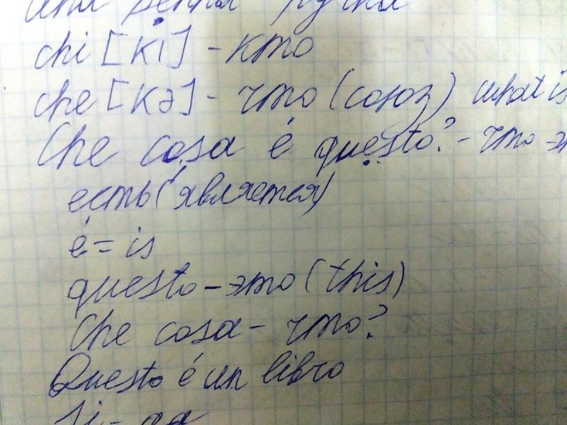 Как моя дочь начала изучать итальянский язык, но сама этого не заметила