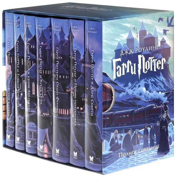 Купил коллекционное издание книг о Гарри Поттере. Делюсь своими впечатлениями. Спойлер: Великолепно!