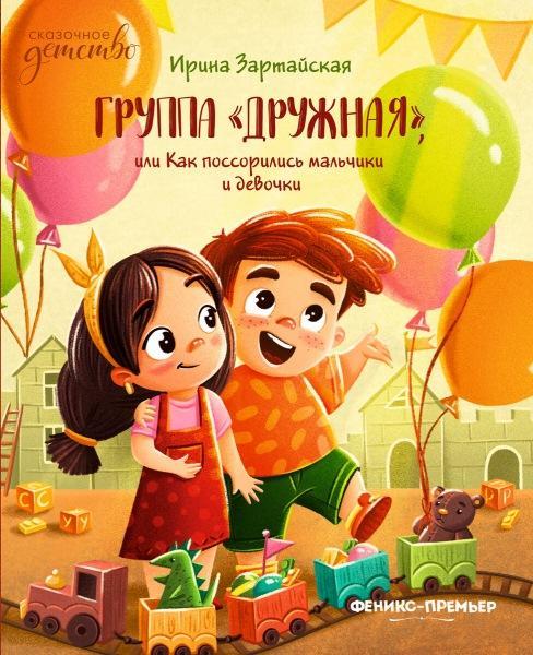 Мир, дружба, жвачка: книги о дружбе и взаимовыручке для малышей и дошкольников