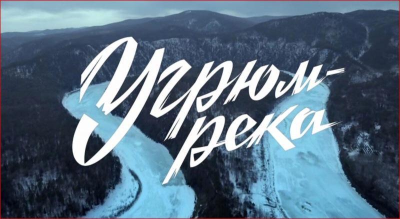 Новый сериал «Угрюм-река». Хуже, чем я ожидала