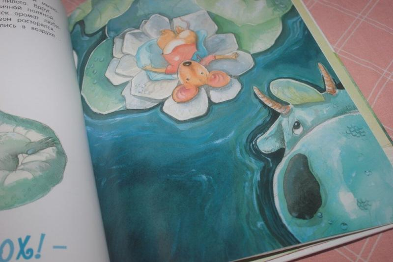"Обзор детских книг. Книга Марко Фурлотти "" Мышонок и дракон"""