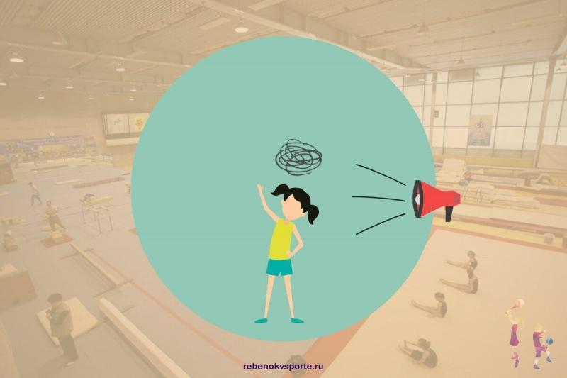 Ребенок не слышит тренера и не включает голову на тренировках