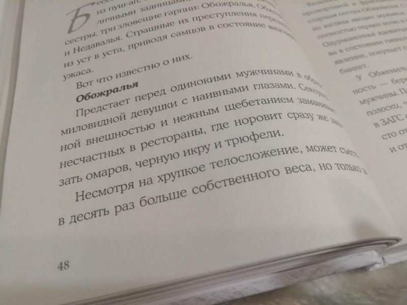 """""""С любовью, женщина"""" - мой отзыв о книге Морены Мораны"""