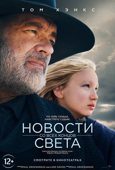 Топ-20 лучших новых фильмов 2021, вышедших в хорошем качестве (На данный момент)
