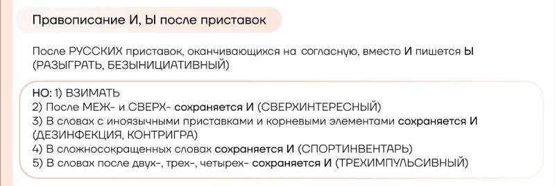 Все исключения русского языка для ЕГЭ в одной статье