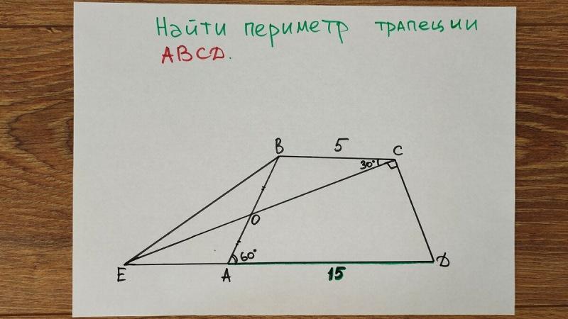 Задачка с экзамена по геометрии до эпохи ЕГЭ. Надо найти периметр трапеции