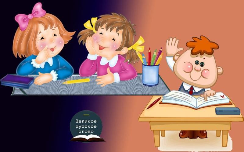 Знаете ли вы русский язык лучше школьника? Проверим?