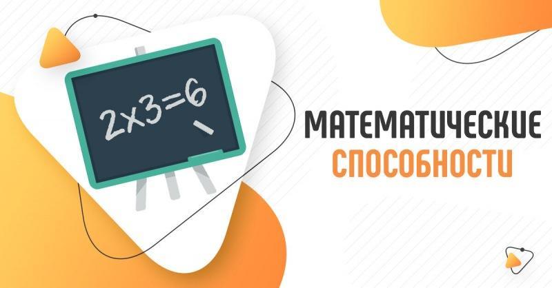 10 примеров на умножение и деление. Тест на проверку математических способностей.