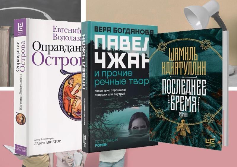 Что почитать из длинного списка «Большой книги»?
