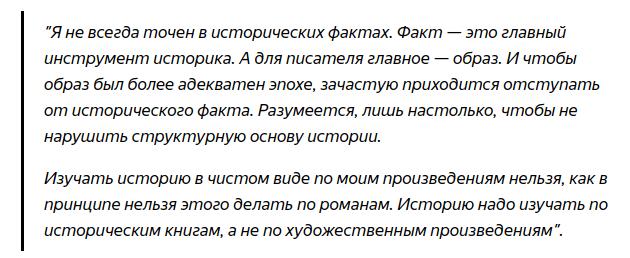 Что такое исторический роман, или Сколько исторической правды в книгах Алексея Иванова?