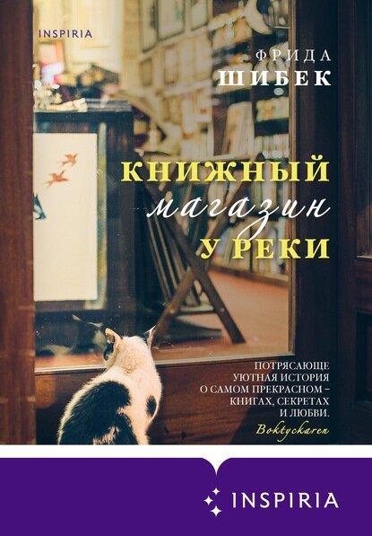 Книга для любителей книг