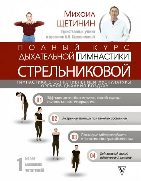 Лечим возраст дыханием: гимнастика Стрельниковой