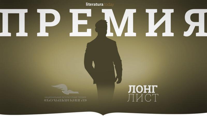 Литературная премия «Большая книга» огласила длинный список