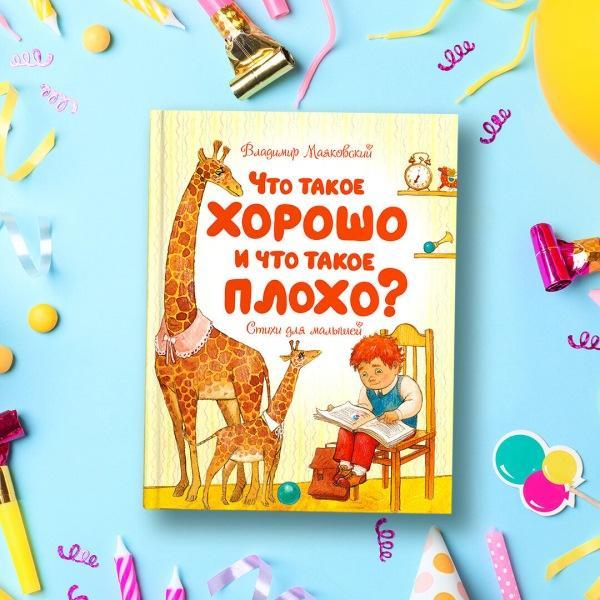 Прекрасные книги для самых маленьких