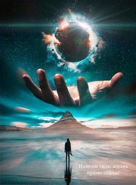Сила мысли - ключ ко всем нашим желаниям. Измени свою жизнь прямо сейчас
