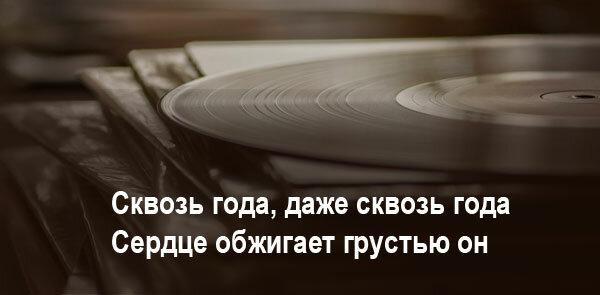 Тест: Сумеете вспомнить советский шлягер, взглянув лишь на пару строк?
