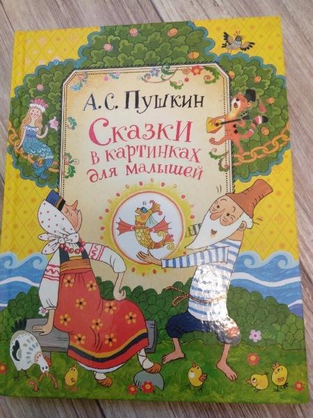 Топ-4 худших детских книг (часть 2)