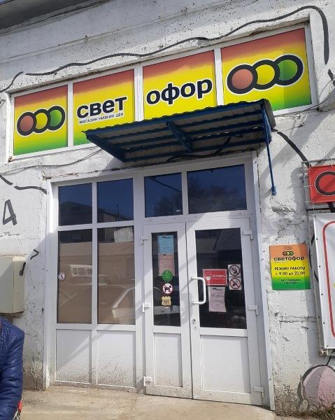 Впервые посетила магазин Светофор.Не ожидала таких низких цен на товары!Много купила)