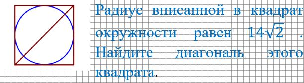 Вписанная и описанная окружность (квадрат) Задание №16 ОГЭ