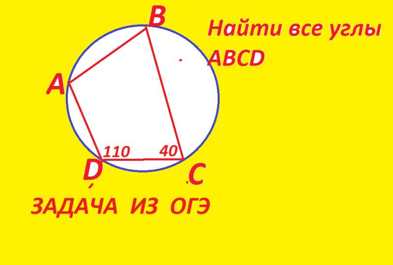 Задачи из ОГЭ. Геометрия. Нужно решить таких задач 6 в задании