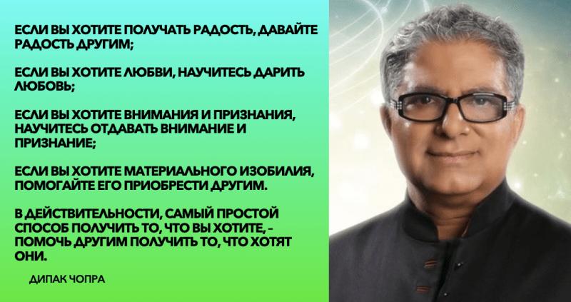 7 духовных законов исполнения желаний, о которых писал Дипак Чопра