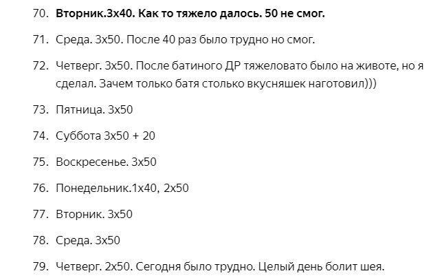 Челлендж: отжимания 100 раз в течении 100 дней. Я сделал это!