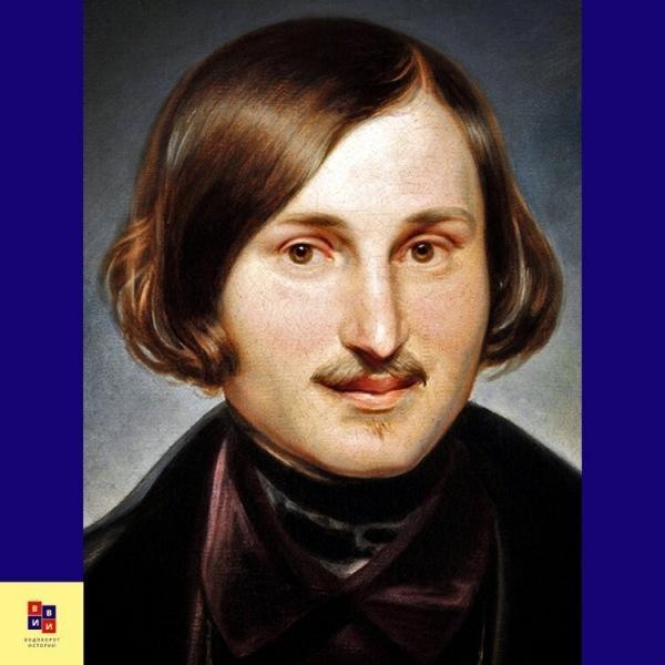 Что нам не рассказали о Гоголе в школе