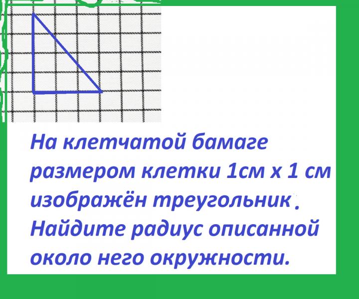 ОГЭ. Математика. 9 класс. Сможете найти площадь прямоугольника? Дана только одна сторона