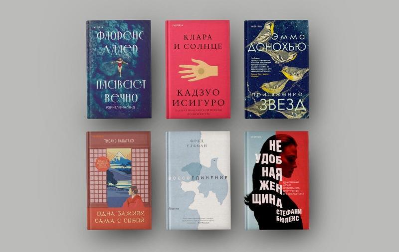 Приглядитесь к ним! 6 книжных новинок для чтения в мае